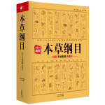 本草纲目:白话手绘彩图典藏本 2019新版