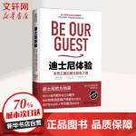 迪士尼体验 北京大学出版社有限公司