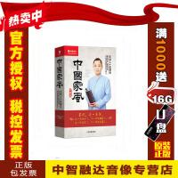 正版包票 中国家风 张建云 图书+4张TF存储卡 读卡器 家风学习 无光盘碟片DVD