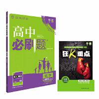2017新版 高中必刷题化学选修4课标版 适用于人教版教材体系 配四色同步讲解狂K重点