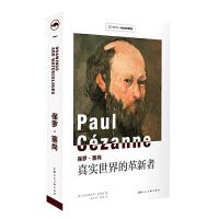 保罗・塞尚――真实世界的革新者