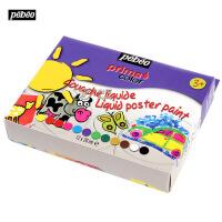 贝碧欧Pebeo儿童水粉颜料12色套装 绘画颜料启蒙套装63368