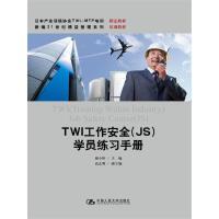 TWI工作安全(JS)学员练习手册 中国人民大学出版社有限公司