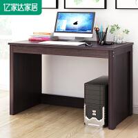 亿家达 台式电脑桌 简约现代书桌家用办公桌经济型卧室简易写字桌