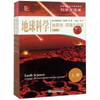 地球科学(地质学环境与宇宙上中下第2版)/科学发现者