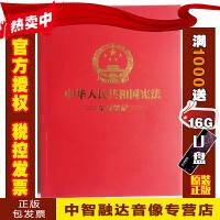 正版包票2018宪法修订中华人民共和国宪法学习笔记本16开平装赠DVD光盘不补发