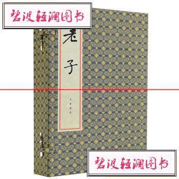 【旧书二手书9成新】老子线装本全3册河上公章句,王弼注中华书局