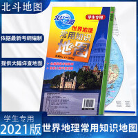 2021版北斗地图世界地理常用知识地图 学生专用 中学教辅新考纲编