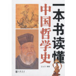 一本书读懂中国哲学史