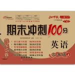 期末冲刺100分英语三年级上册19秋(人教PEP)(全新版)