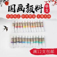 马蒂斯国画颜料24色单支装初学中国画颜料水墨画山水画工笔画套装