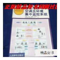 【二手旧书9成新】通信电源与空调及环境集中监控系统