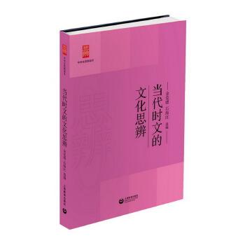 【旧书二手书9成新】当代时文的文化思辨 余党绪,石海红 9787544458061 上海教育出版社 【正版现货,下单即发,部分绝版书售价高于定价】