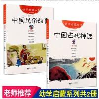 中国古代神话+中国民俗故事 一年级课外书 幼学启蒙系列丛书共2册