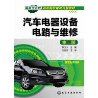 汽车电器设备电路与维修(索文义)(第二版)