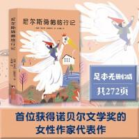 尼尔斯骑鹅旅行记 快乐读书吧六年级下册推荐必读书目 全本无删减)