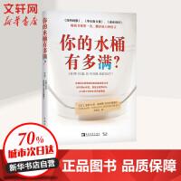 你的水桶有多满? 中国青年出版社