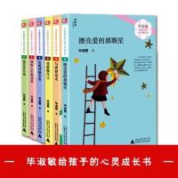 毕淑敏给孩子的心灵成长书6册全集领悟人生的亮色远方并不远勇敢做自己从此登陆未来与世界竞走擦亮爱的那颗星励志青春正版