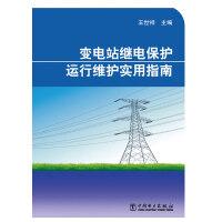 变电站继电保护运行维护实用指南