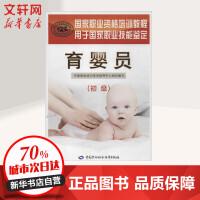 育婴员 初级 中国劳动社会保障出版社