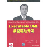 【新书店正版】Executable UML模型驱动开发(美) Dragan Milicev著清华大学出版社978730