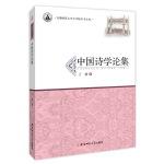 中国诗学论集・安徽师范大学文学院学术文库