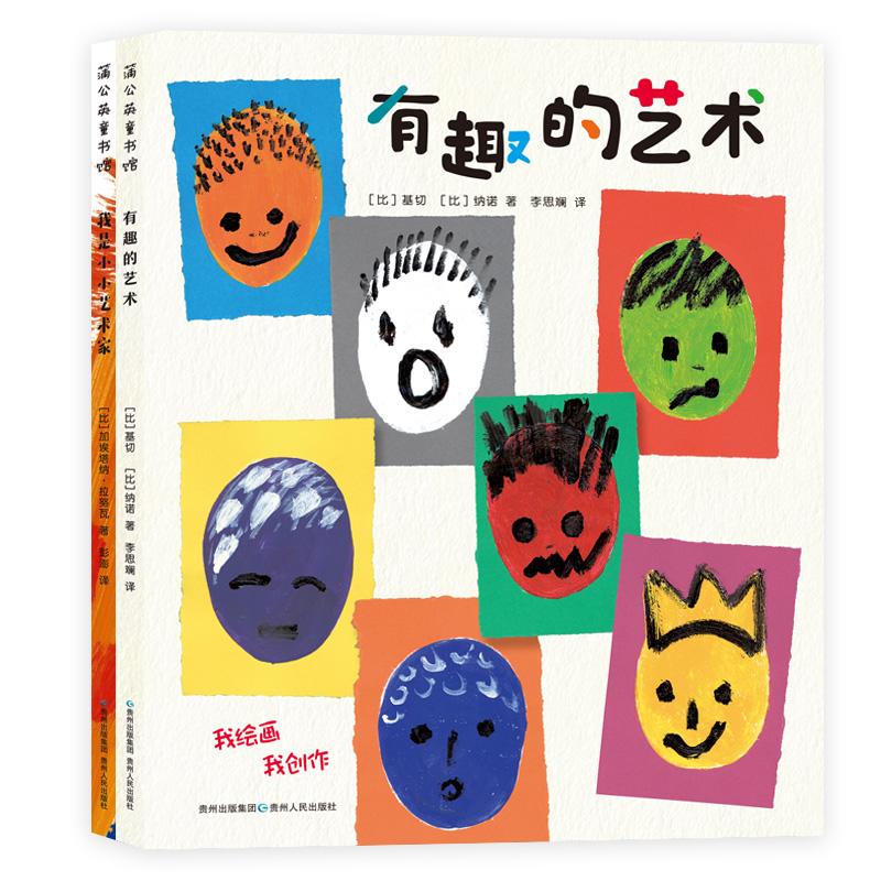 有趣的艺术 (包括《有趣的艺术》和《我是小小艺术家》,每个孩子都可以动手实践的艺术启蒙书。通过身边常见的事物来创作,邀请孩子走进艺术的世界。全面调动孩子手、眼、脑的协调能力,鼓励其发挥无限想象力)(蒲公英童书馆出