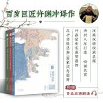 许渊冲译  画说经典:诗经 宋词 唐诗 ( 汉英双语)