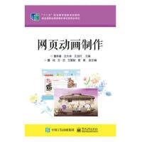 网页动画制作 董新春 9787121249037 电子工业出版社教材系列