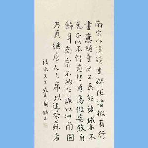 民国时期重要的政治,军事人物,晋系军阀首领,*陆军一级上将,曾任国民革命军北方总司令阎锡山(书法)