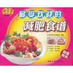 小菜王:38.最受欢迎的减肥食谱