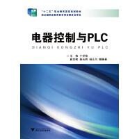 电器控制与PLC(第2版)(高职高专机电专业系列教材)