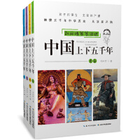 刘兴诗爷爷讲述中国上下五千年套装(共4本)