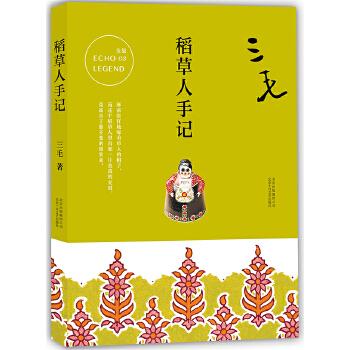 稻草人手记(pdf+txt+epub+azw3+mobi电子书在线阅读下载)