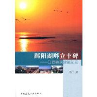 鄱阳湖畔立丰碑――江西移民建镇纪实
