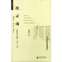 找灵魂:邵燕祥私人卷宗:1945-1976