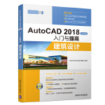 AutoCAD 2018中文版入门与提高——建筑设计