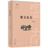 云南文化史丛书・爨文化史