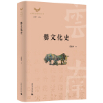 云南文化史丛书·爨文化史