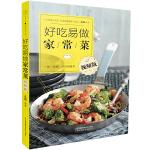 好吃易做家常菜:视频版(汉竹)