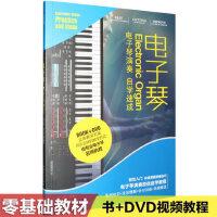 儿童电子琴初学教学入门书零基础视频自学教程曲谱琴谱教材光盘