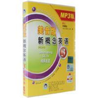 新概念英语3(美音版)(学生用书)(MP3) 亚历山大,何其莘 编著