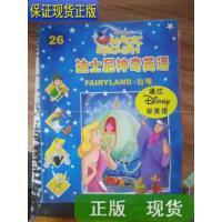 【二手旧书9成新】迪士尼神奇英语(26)仙境 /沃尔特.迪士尼公司 学苑出版社