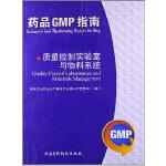 质量控制实验室与物料系统/药品GMP指南