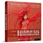 拍出绝世光线――摄影师的完美用光技巧解密