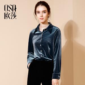 OSA欧莎2017冬装新款 时尚天鹅绒长袖休闲衬衫女