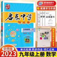 启东中学作业本九年级上册数学HS华师版(2020新)初三数学练习册