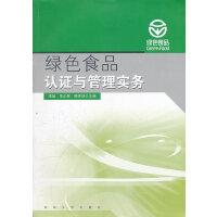 绿色食品认证与管理实务