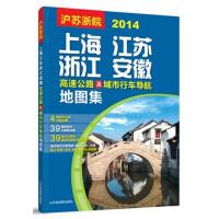 上海江苏浙江安徽高速公路及城市行车导航地图集(2015)