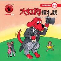 大红狗懂礼貌(2017年新版)